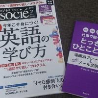 日経ビジネス『アソシエ』2015年2月号