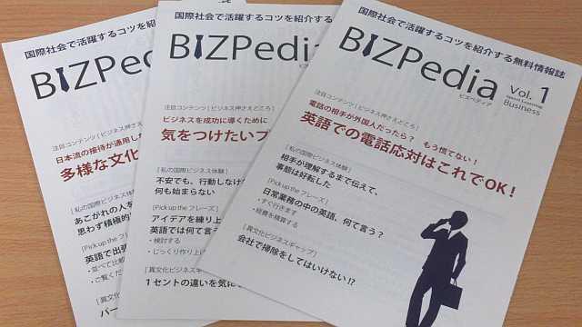 無料ビジネス情報誌「BIZPedia(ビズペディア)」