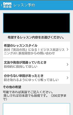 DMM英会話スマホアプリの希望レッスン内容