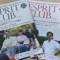 スピードラーニング・ビジネス同梱「ESPRIT CLUB(エスプリクラブ)」