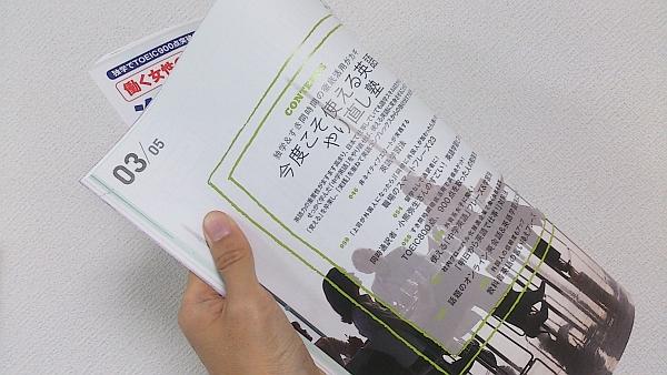 日経WOMAN英語特集