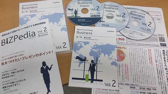 スピードラーニング・ビジネス第2巻のセット内容
