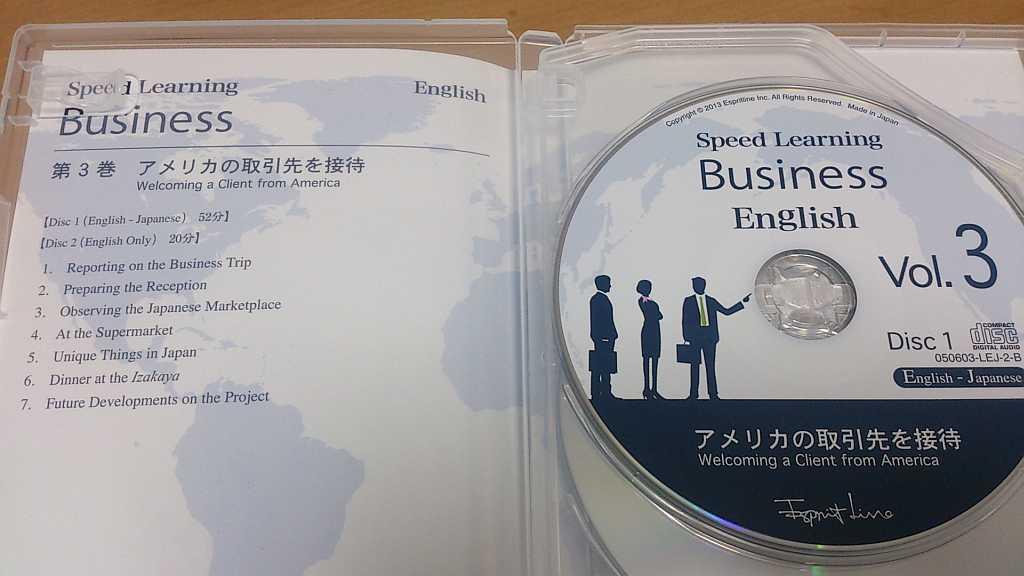 スピードラーニングビジネス第3巻は「アメリカの取引先を接待」