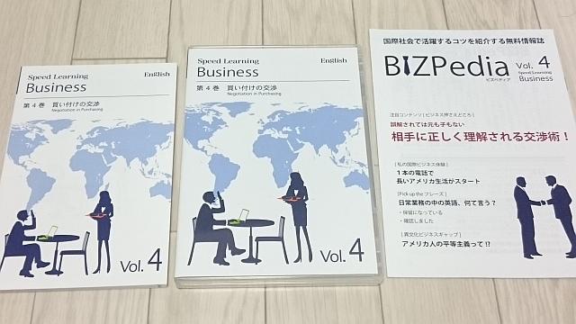 スピードラーニング・ビジネス第4巻のセット内容