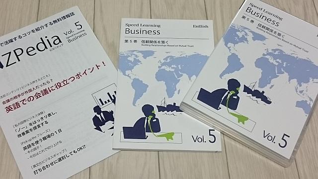 スピードラーニング・ビジネス第5巻のセット内容