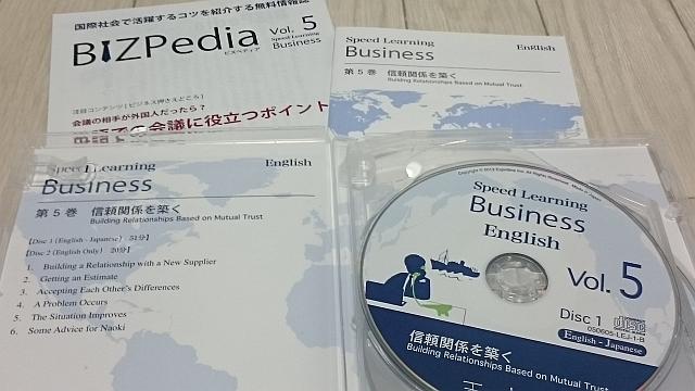 スピードラーニング・ビジネス第5巻のCD教材