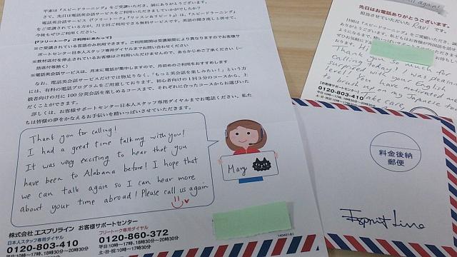 エスプリライン社お客様サポートセンターからの手紙