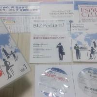 スピードラーニングビジネス無料CD体験
