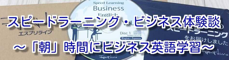 スピードラーニング・ビジネス体験談