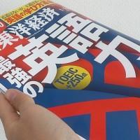 東洋経済2015年1月10号は「最強の英語力」